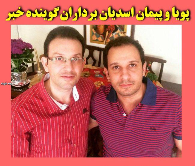 بیوگرافی پیمان اسدیان گوینده خبر و همسرش + عکس شخصی