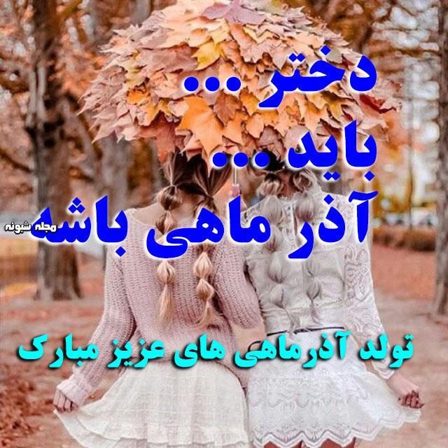 عکس پروفایل دختر آذر ماهی و آذری ام + متن تبریک و خصوصیات