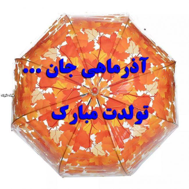 عکس پروفایل آذر ماهی ام و عکس نوشته ماه آذر + متن تبریک و خصوصیات