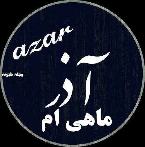 عکس پروفایل آذر ماهی ام و عکس نوشته آذری ام + متن تبریک و خصوصیات