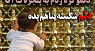 عکس پروفایل شهادت امام رضا و عکس نوشته و متن تسلیت
