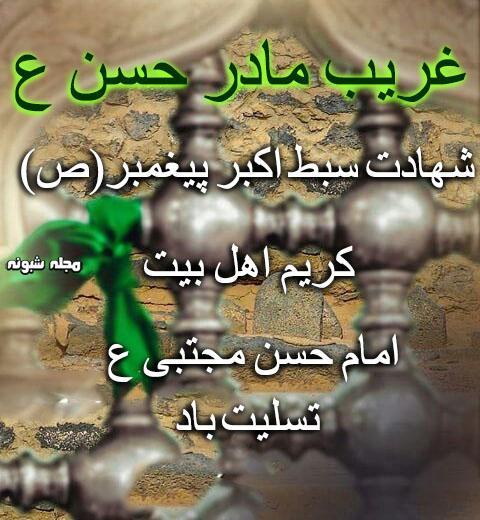عکس پروفایل شهادت امام حسن و متن تسلیت شهادت