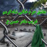 عکس پروفایل شهادت امام حسن و متن تسلیت شهادت + جدید