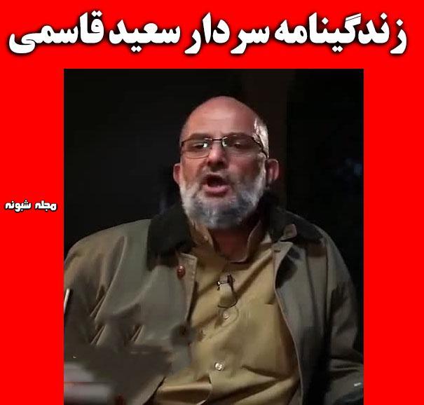 بیوگرافی سردار سعید قاسمی و همسرش + حواشی و سخنرانی ها