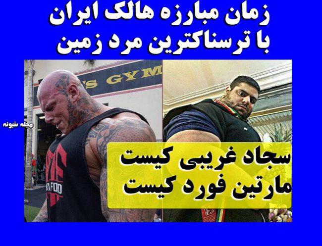 مبارزه سجاد غریبی با مارتین فورد + نتیجه و فیلم مسابقه هالک ایران