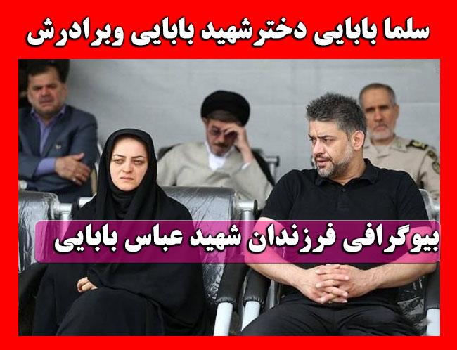 بیوگرافی سلما بابایی دختر شهید بابایی + عکس و شهادت پدر و همسر تا کارگردانی