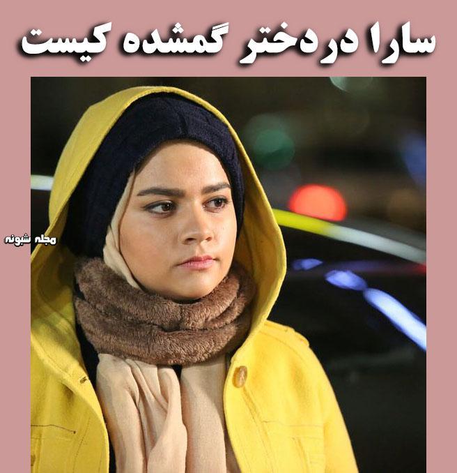بازیگر نقش سارا در دختر گمشده + عکس شخصی سارا در دختر گمشده