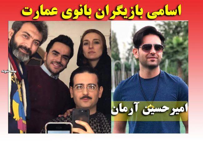 سریال بانوی عمارت و عکسهای بازیگران بانوی عمارت + خلاصه داستان