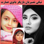 سریال بانوی عمارت و بیوگرافی بازیگران بانوی عمارت + خلاصه داستان