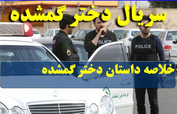 بازیگران سریال دختر گمشده + عکس بازیگران و خلاصه داستان