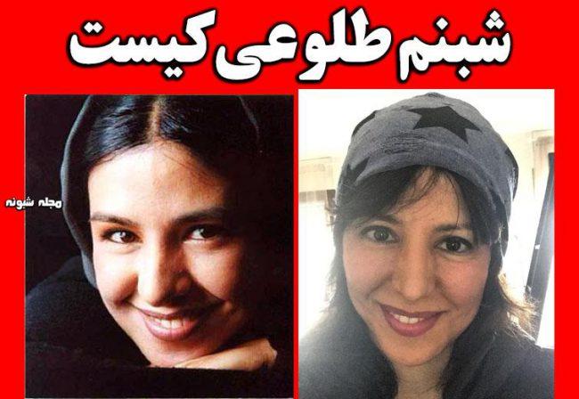 بیوگرافی شبنم طلوعی همسر سابق کوروش تهامی + علت طلاق و عکس