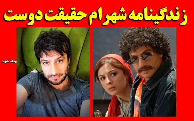 بیوگرافی شهرام حقیقت دوست و همسرش + عکس شخصی و وضعیت ازدواج