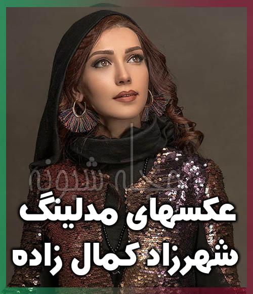 بیوگرافی و عکس های شهرزاد کمالزاده