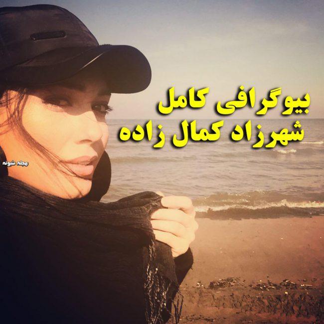 بیوگرافی شهرزاد کمال زاده + عکس شخصی شهرزاد کمالزاده و نحوه بازیگر شدن