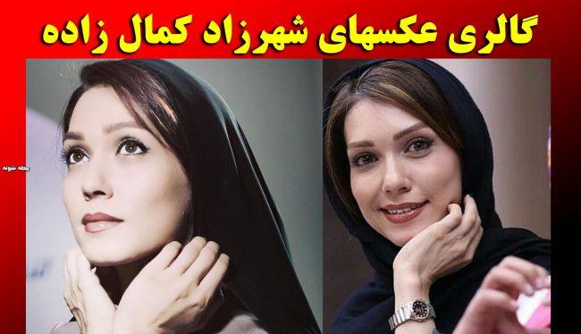 شهرزاد کمالزاده