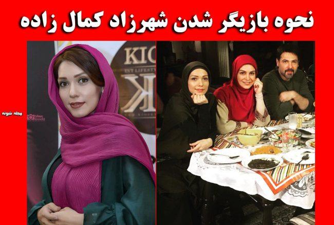 بیوگرافی شهرزاد کمال زاده و همسرش + عکس شخصی و نحوه بازیگر شدن