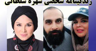 بیوگرافی شهره سلطانی و همسرش + عکس شخصی و بیماری و نحوه ازدواج