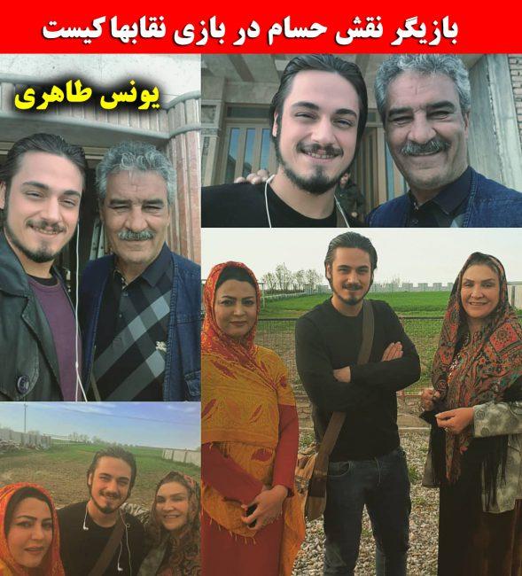 بیوگرافی یونس طاهری بازیگر (حسام در بازی نقاب ها) + عکس و تیپ شخصی