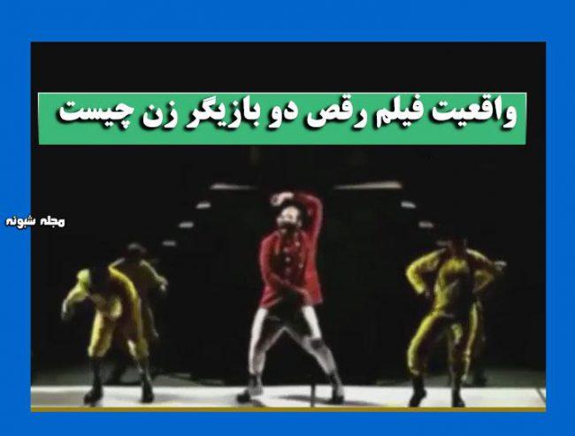 رقص باران کوثری و آزاده صمدی در یک نمایش