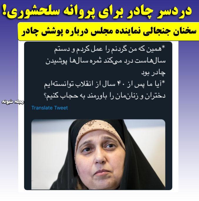 چادر پروانه سلحشوری حاشیه ساز شد + انتقاد خانم نماینده از پوشش چادر