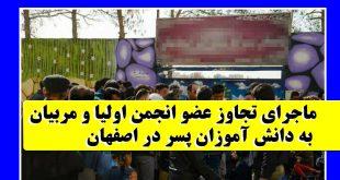 تجاوز نایب رئیس انجمن اولیا به دانش آموزان اصفهانی