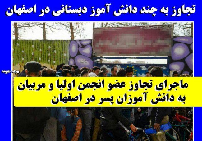 تجاوز به دانش آموزان اصفهانی