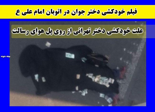 خودکشی دختر جوان از روی پل رسالت تهران