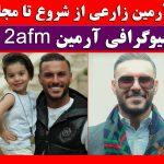 بیوگرافی آرمین 2afm رپر ایرانی