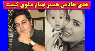 بیوگرافی بهنام صفوی خواننده و همسرش