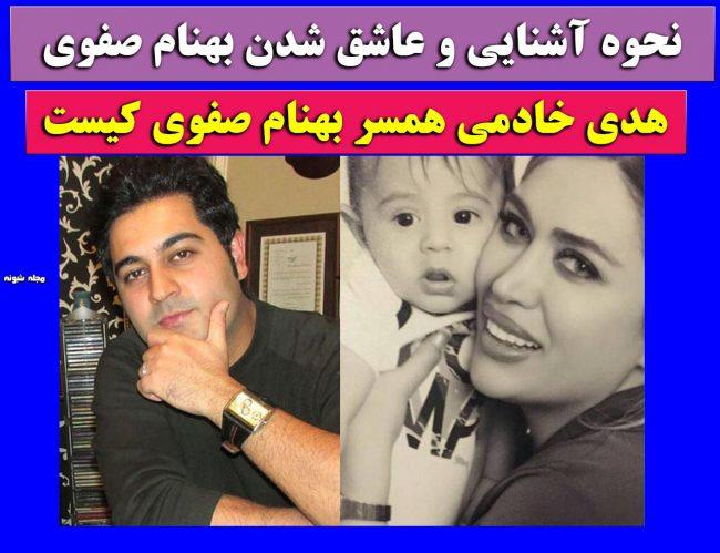 بیوگرافی بهنام صفوی خواننده و همسرش و پسرش سام