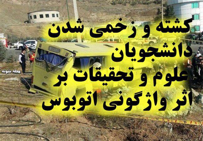 واژگونی اتوبوس دانشگاه علوم و تحقیقات + آمار و اسامی دانشجویان کشته و مصدوم