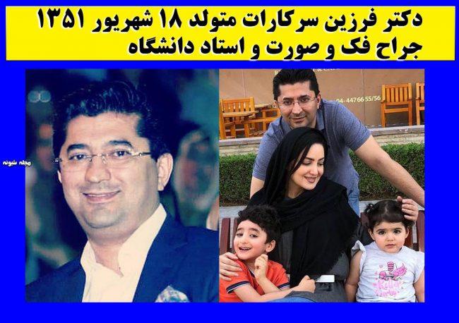 بیوگرافی دکتر فرزین سرکارات همسر شیلا خداداد + عکس خانواده و آدرس مطب