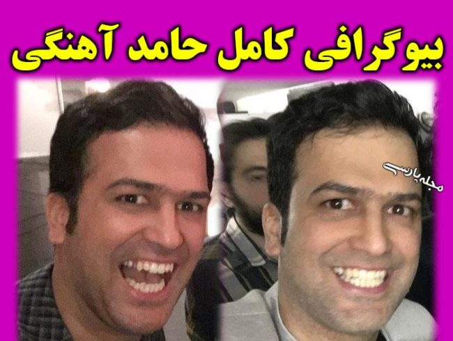 بیوگرافی حامد آهنگی بازیگر و کمدین