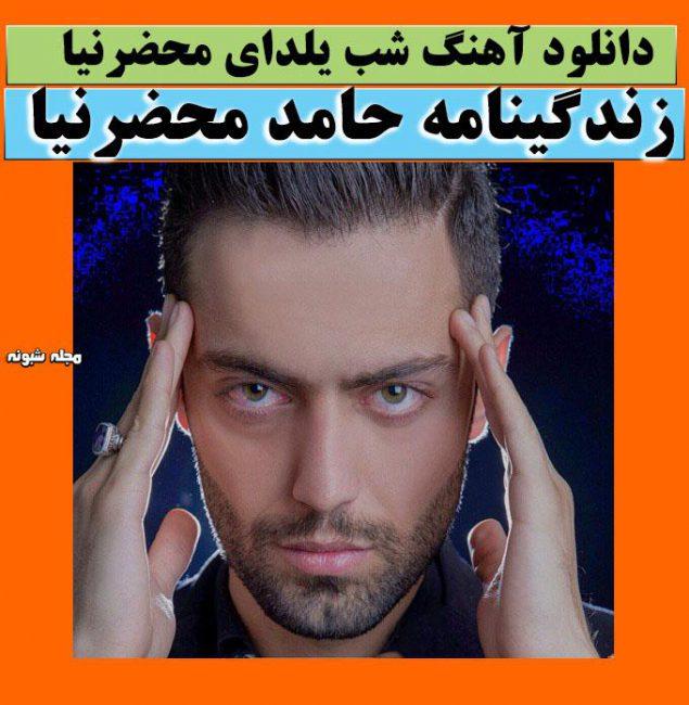 بیوگرافی حامد محضرنیا و همسرش + عکس و پدر شدن و آهنگ شب یلدا