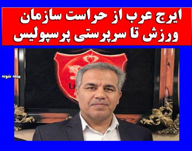 بیوگرافی ایرج عرب مدیرعامل باشگاه پرسپولیس