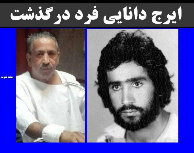 بیوگرافی ایرج دانایی فرد و علت درگذشت + علت فوت و تصاویر جدید