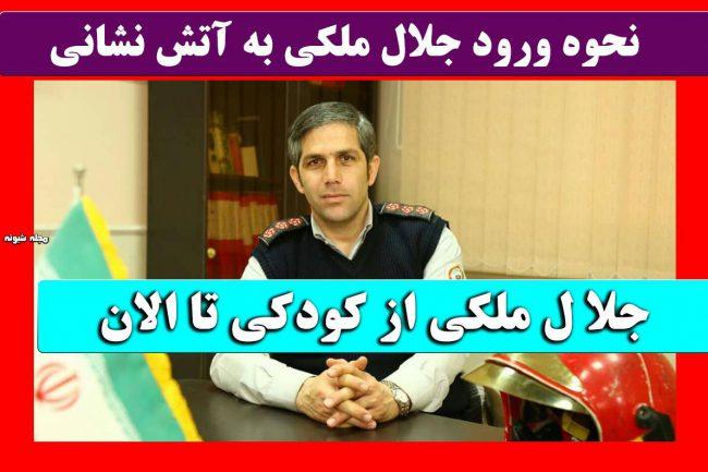 بیوگرافی جلال ملکی سخنگوی آتش نشانی + عکس شخصی از بوکس تا آتش نشانی