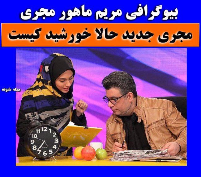بیوگرافی مریم ماهور مجری و همسرش + عکسهای مجری حالا خورشید