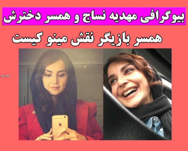 بازیگر نقش مینو در سریال مینو + عکس جنجالی مهدیه نساج