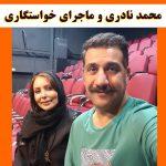 بیوگرافی محمد نادری بازیگر و همسرش + عکس و ازدواج محمد نادري