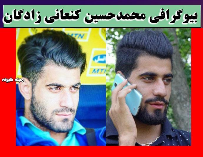 بیوگرافی محمدحسین کنعانی زادگان فوتبالیست