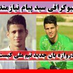 بیوگرافی پیام نیازمند و رکورد کلین شیت لیگ برتر ایرانن
