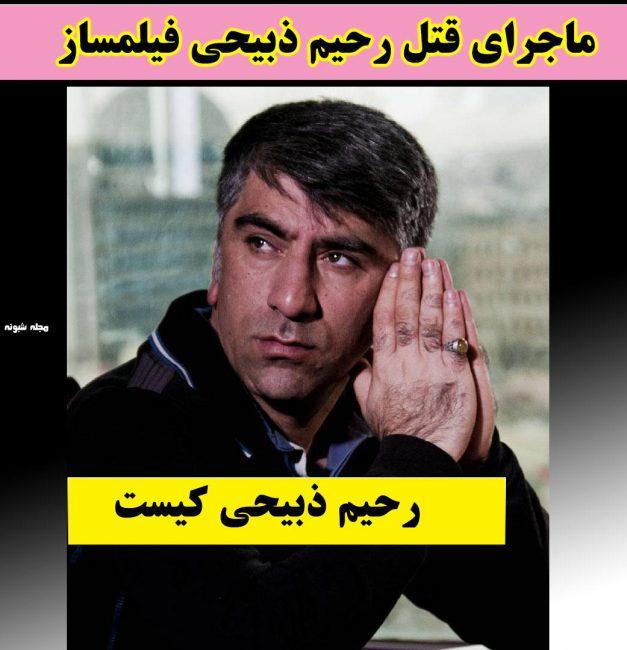 قتل رحیم ذبیحی فیلمساز و برادرش + عکس و دستگیری و اعتراف قاتل