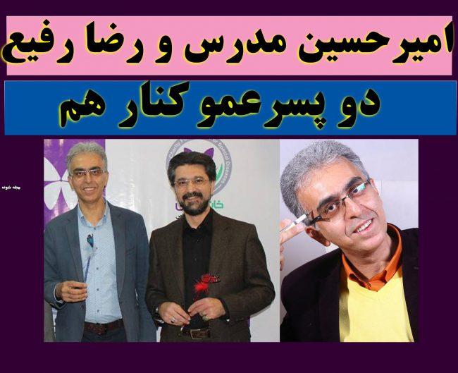 بیوگرافی رضا رفیع طنزپرداز و همسرش + عکس خانواده و علت ازدواج نکردن