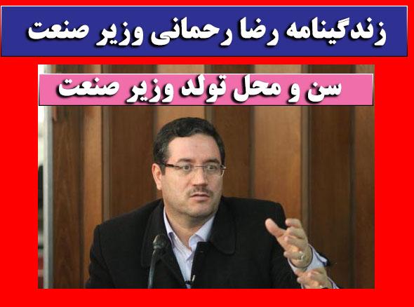 بیوگرافی رضا رحمانی وزیر صنعت و همسرش + عکس و حواشی داماد روحانی