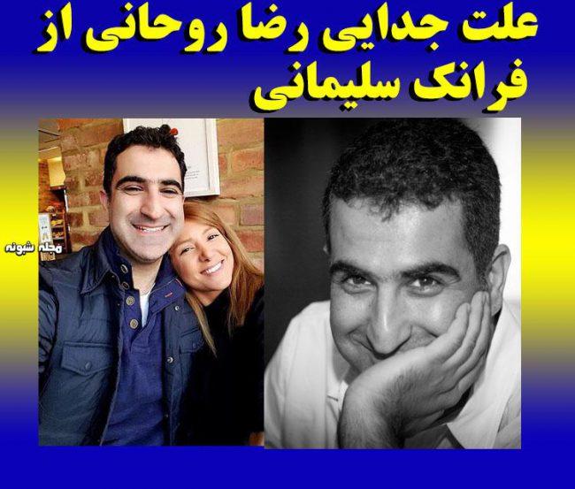 بیوگرافی رضا روحانی نوازنده و همسرش + عکس شخصی و علت جدایی از فرانک