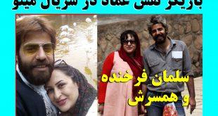بازیگر نقش عماد در مینو + عکس شخصی سلمان فرخنده و همسرش