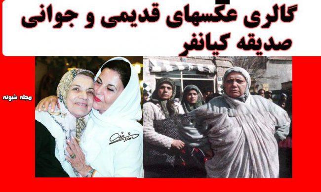 بیوگرافی صدیقه کیانفر و همسرش + درگذشت و عکسهای دیده نشده