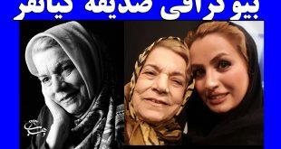 بیوگرافی صدیقه کیانفر و همسرش + سرگذشت و عکسهای دیده نشده