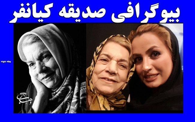 بیوگرافی صدیقه کیانفر بازیگر و همسرش +عکس جوانی و بیماری